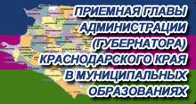 Приемные главы администрации (губернатора) Краснодарского края в муниципальных образованиях края